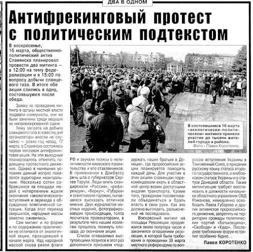 тв 16 марта митинг