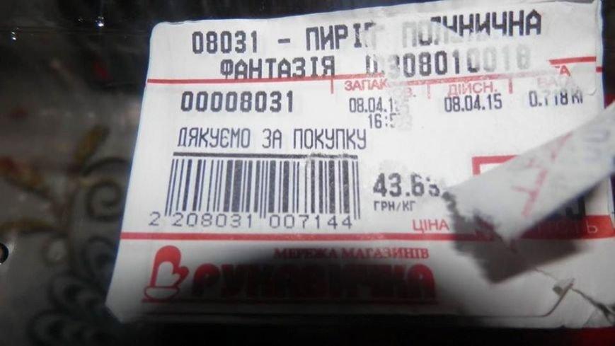 Львів'яни нарікають, що у супермаркеті «Рукавичка» продають несвіжу випічку (ФОТО), фото-1