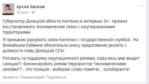 Министр МВД заявил об отставке губернатора области Кихтенко (фото) - фото 1