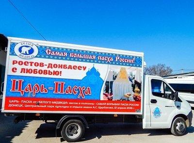 Царь-Паска в Донецке: как на Донбассе праздник отмечали (фото) - фото 2