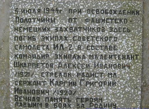Экипажу машины... Мемориальная доска, сообщающая о гибели экипажа Ил-2