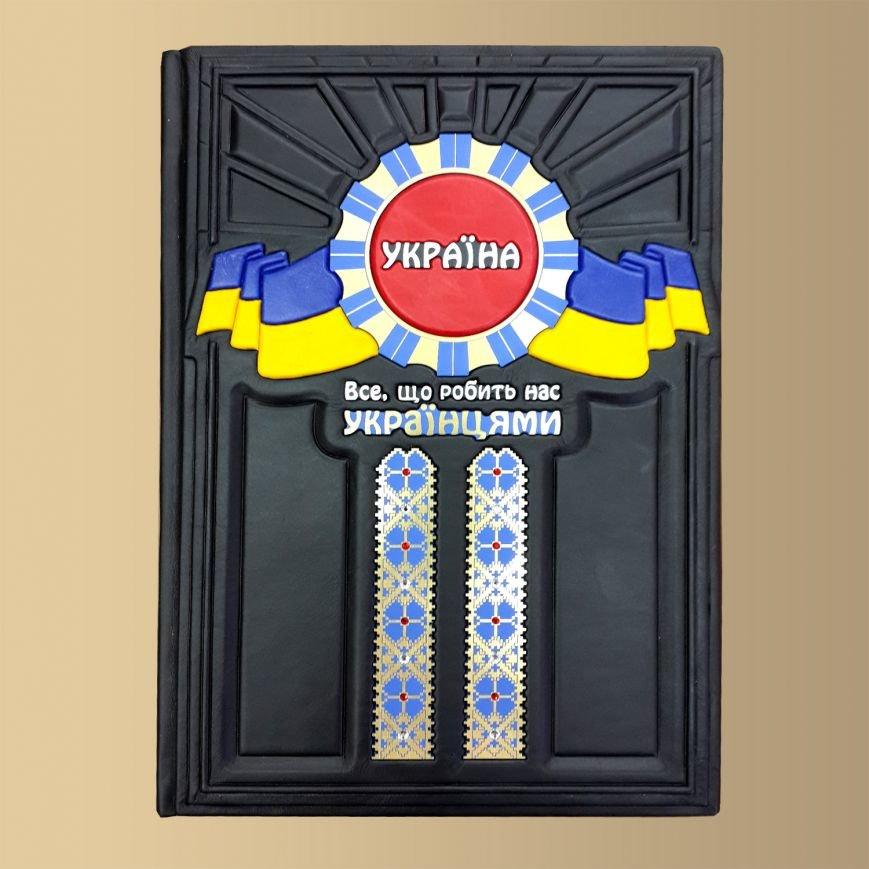 549 - UKRAINA