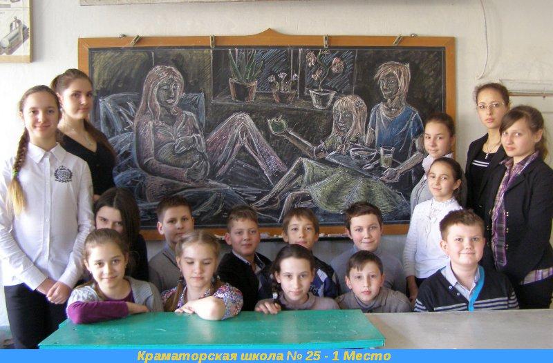 Краматорская школа победила в конкурсе «Мелом по доске», фото-1