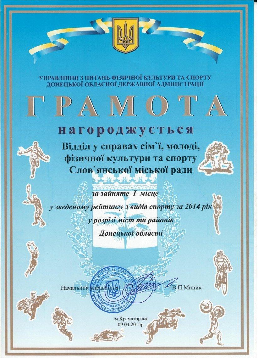 Славянск занял 1 место в сводном рейтинге по видам спорта в Донецкой области (фото) - фото 2