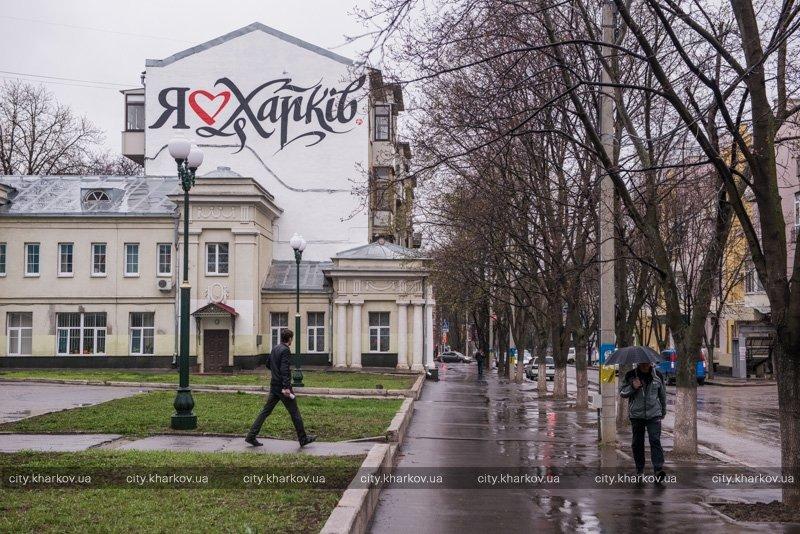 В центре Харькова на стене дома появился рисунок для селфи (ФОТО) (фото) - фото 1