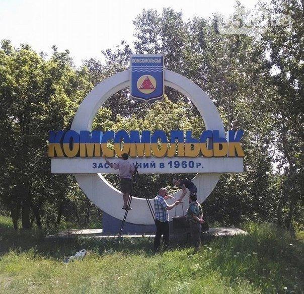Городская власть Комсомольска уже задумалась над новым названием города (фото) - фото 1