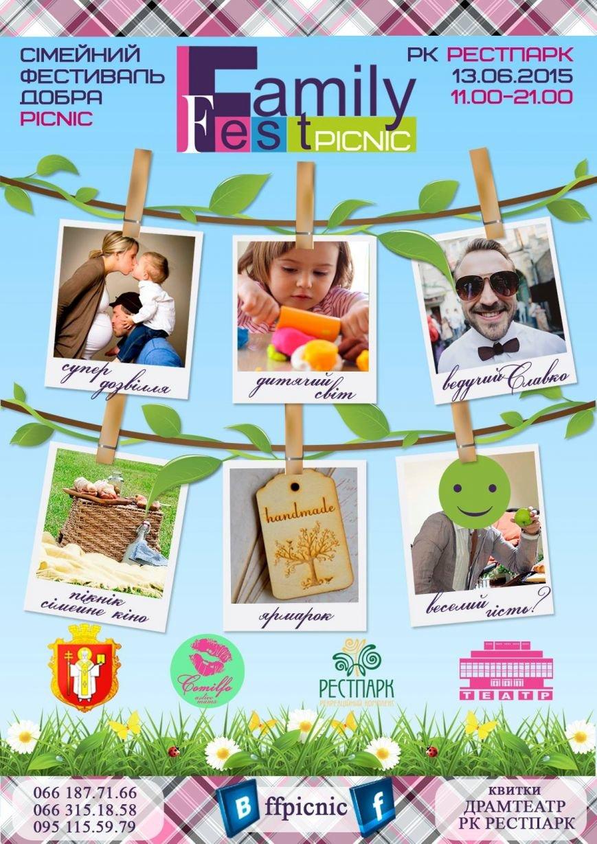 У Луцьку відбудеться сімейний фестиваль FAMILY FEST PICNIC (фото) - фото 1