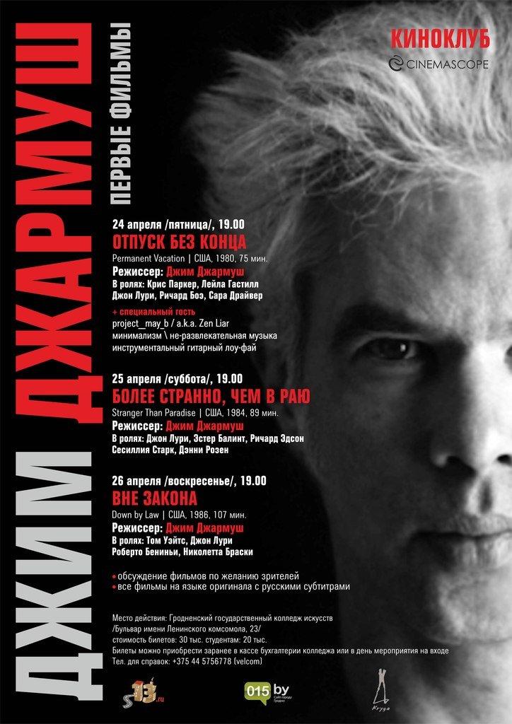 Киноклуб «Cinemascope» в Гродно проведет трехдневный марафон по фильмам Джима Джармуша (фото) - фото 1