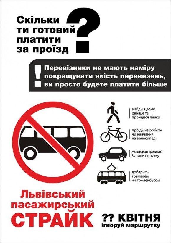 Бунт проти перевізники: завтра львів'яни відмовляться від користування автобусами (фото) - фото 1