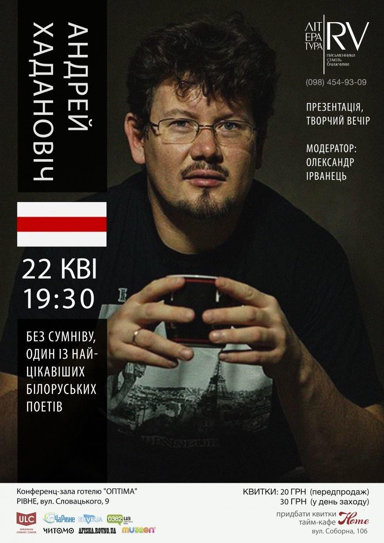 До Рівного приїде найвідоміший поет Білорусі – Андрей Хадановіч (фото) - фото 1