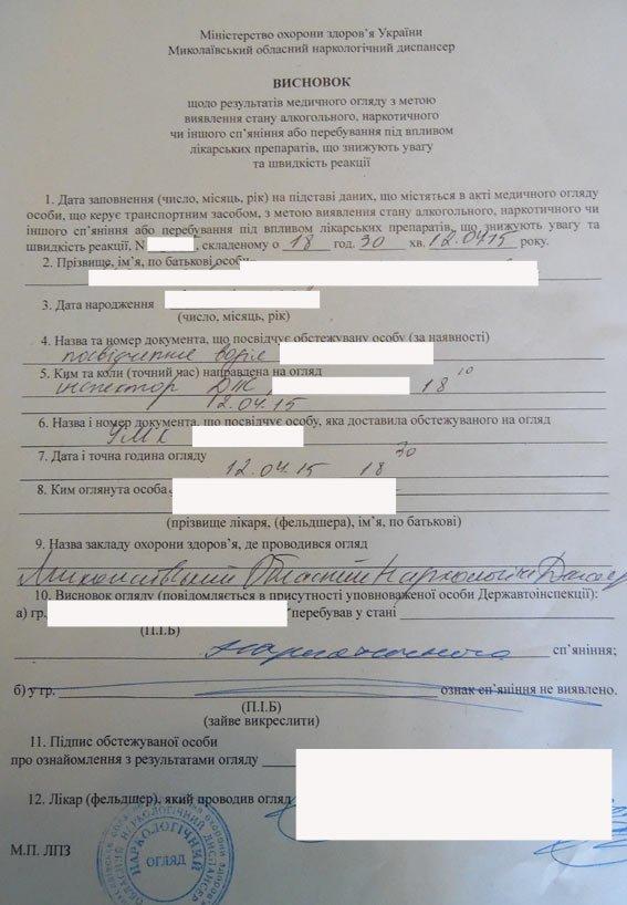 Водитель под «кайфом» совершил несколько ДТП в Одессе, а потом - в Николаеве (ФОТО, ВИДЕО) (фото) - фото 2