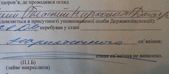 Водитель под «кайфом» совершил несколько ДТП в Одессе, а потом - в Николаеве (ФОТО, ВИДЕО) (фото) - фото 1