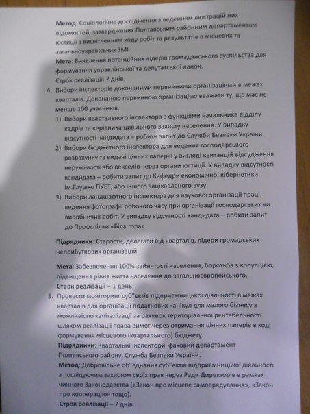 Радионов: «Полтавские чиновники не любят, когда граждане требуют, они любят, когда их просят» (ВИДЕО) (фото) - фото 1