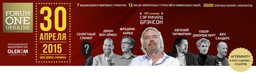 Forum One Ukraine - новые идеи, инновационные стратегии и грандиозные возможности! (фото) - фото 1