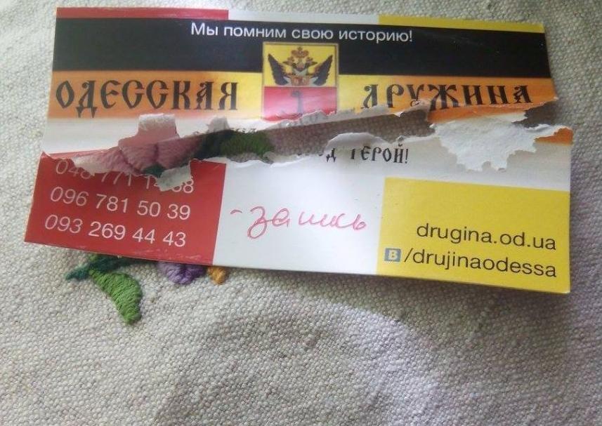 Организаторы одесской трагедии 2 мая снова распространяют агитацию (+ ФОТО факт) (фото) - фото 1