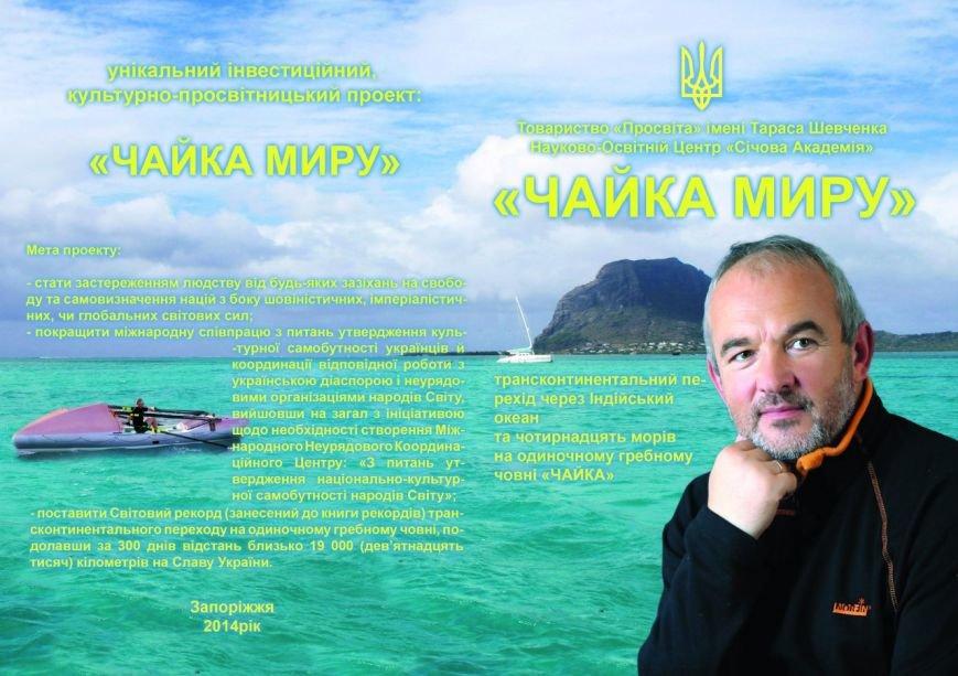 Запорожский активист совершит рекордный заплыв - от Хортицы до Австралии (фото) - фото 1