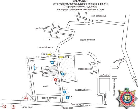 Обозначен маршрут автобусов до кладбищ в Мариуполе (СХЕМЫ) (фото) - фото 1