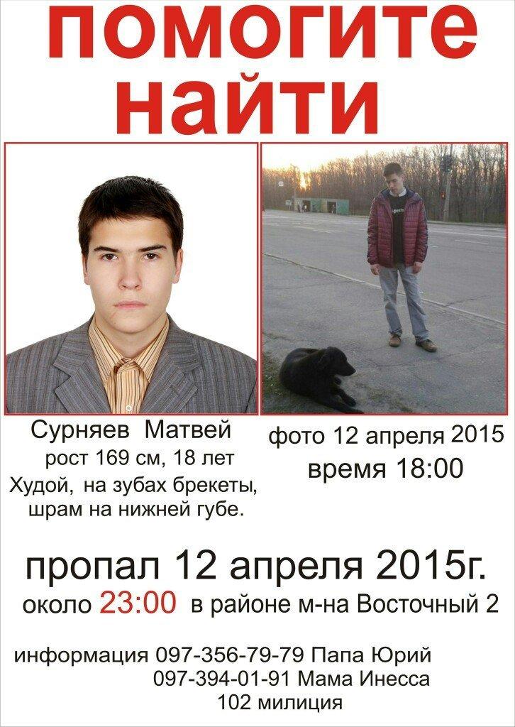 В Кривом Роге пропал 18-летний Матвей Сурняев (ФОТО) (фото) - фото 1
