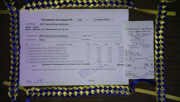 Димитровские патриоты помогают военным и собирают средства для нужд армии (ФОТО) (фото) - фото 1