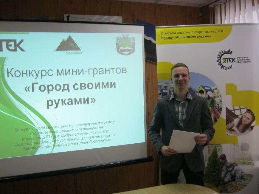 Презентация Конкурса мини-грантов «Город своими руками» в г. Белозерское, фото-1