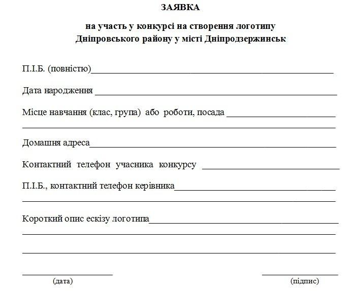 Жители города смогут придумать логотип Днепровского района Днепродзержинска (фото) - фото 1