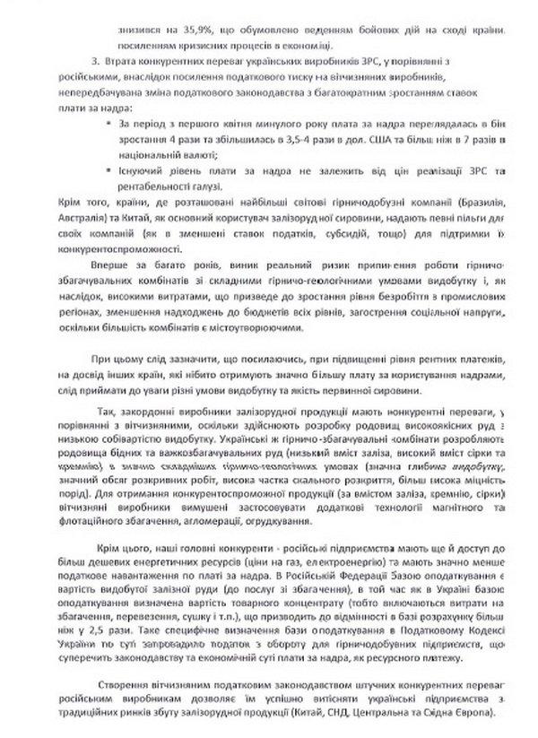 Правительство создает конкурентные преимущества для производителей из Российской Федерации (фото) - фото 1
