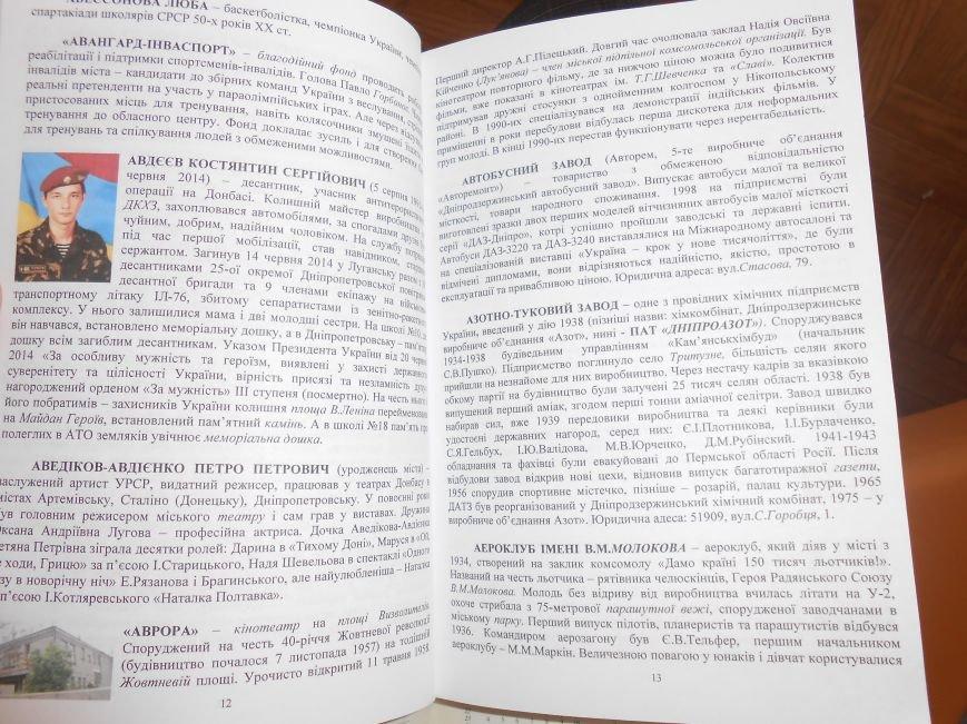 Днепродзержинск наконец обзавелся энциклопедическим справочником (фото) - фото 1