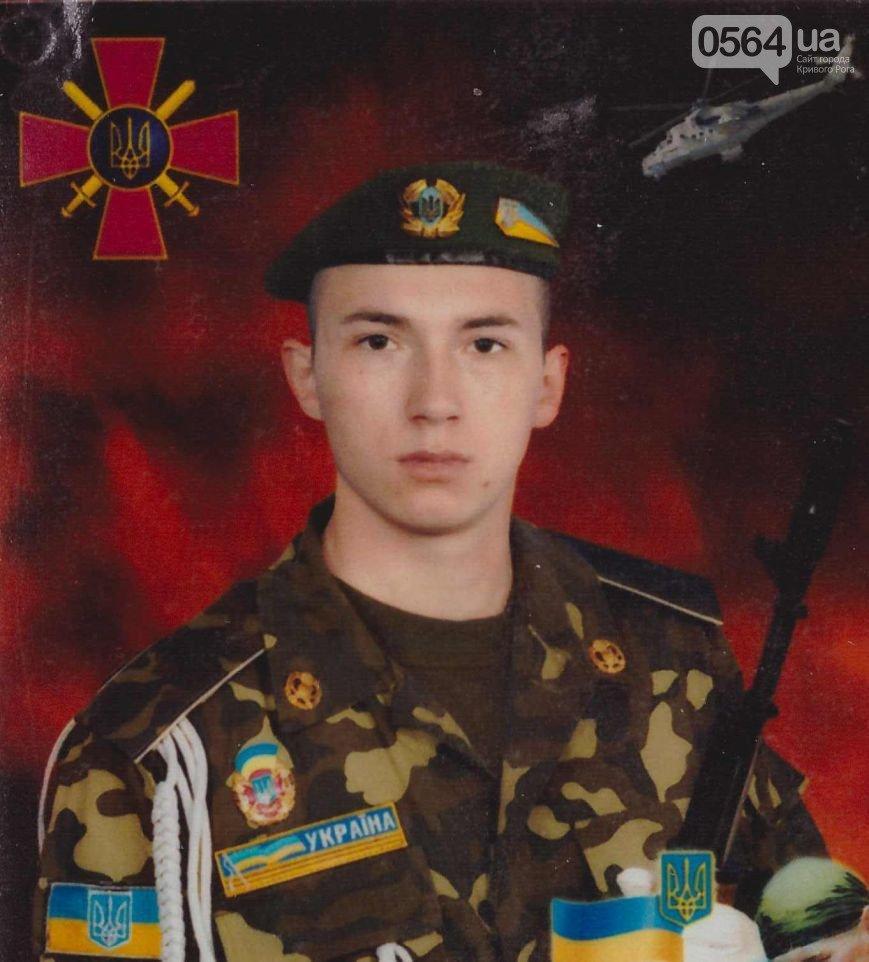 В связи с гибелью в зоне АТО Алексея Осташевского, в Кривом Роге сегодня объявлен траур (фото) - фото 1