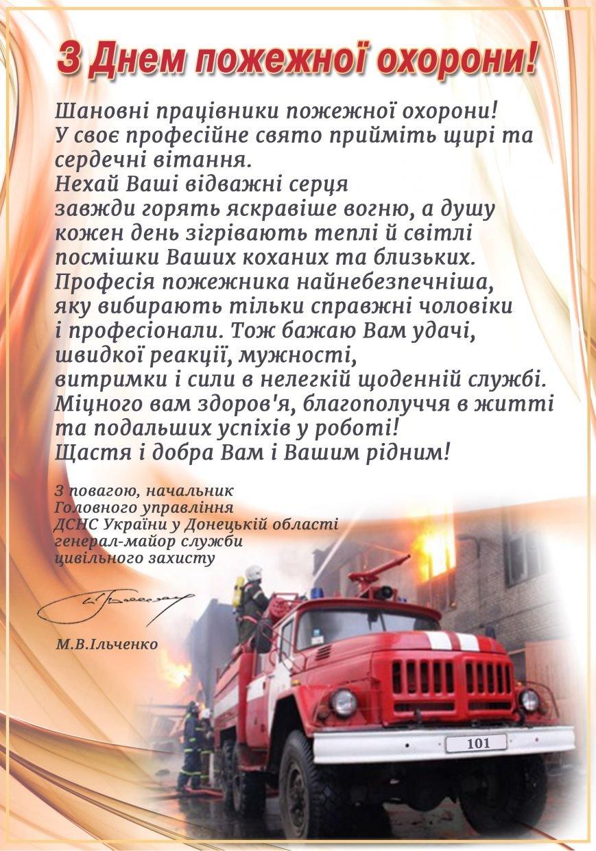 Вітання з днем пожежної охорони