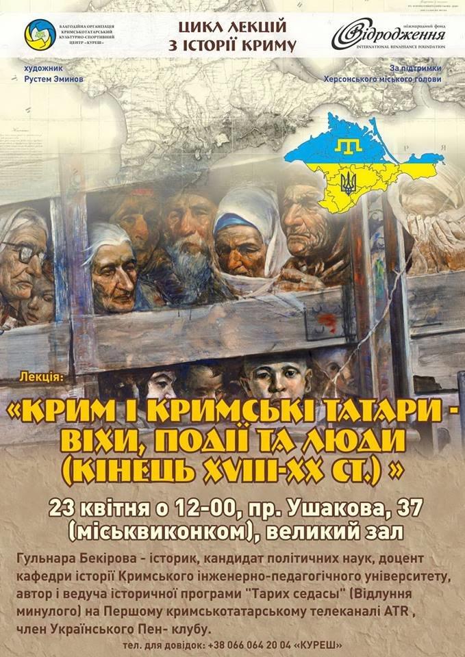 В Херсоне пройдут две лекции по истории Крыма (фото) - фото 1