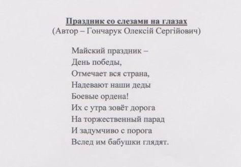 Стих 004