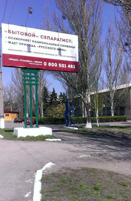В Доброполье проходит акция по борьбе с бытовым сепаратизмом, фото-1