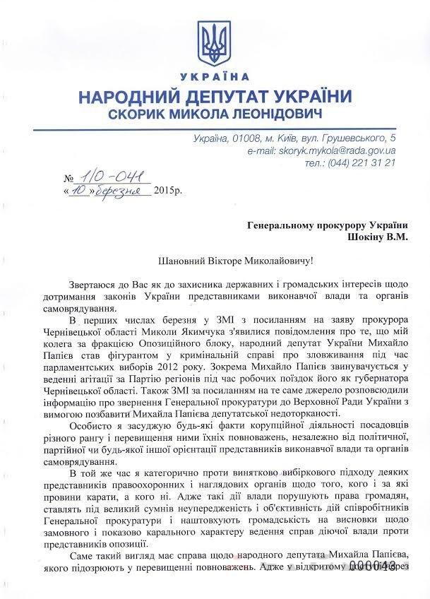 Генпрокуратура поручила прокурору Одесской области заняться Гончаренко и его неправомерными действиями (фото) - фото 2