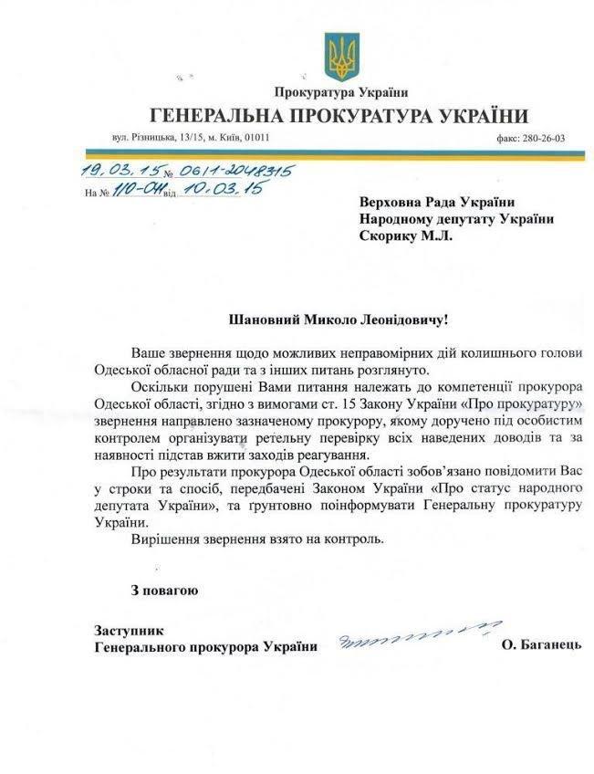 Генпрокуратура поручила прокурору Одесской области заняться Гончаренко и его неправомерными действиями (фото) - фото 1