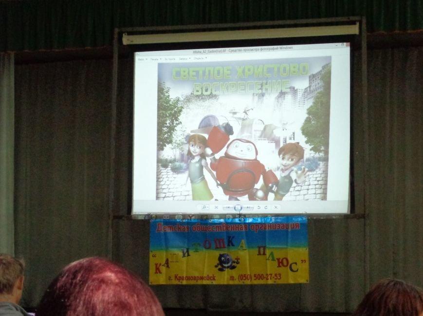Праздник Суперкниги «Светлое Христово Воскресение» в Красноармейском Центре творчества и досуга (фото) - фото 4