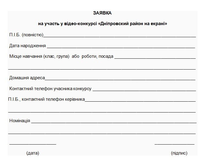 В Днепродзержинске начался прием заявок на видеоконкурс «Днепровский район на экране» (фото) - фото 1