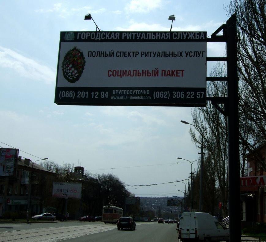 В центре Донецка рекламируются круглосучтоные ритуальные услуги (ФОТО) (фото) - фото 2