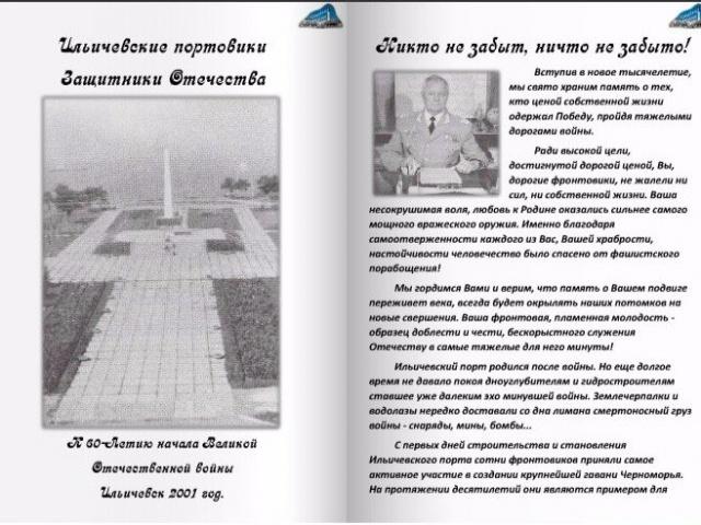 В интернете появилась книга о подвигах Ильичевских ветеранов (фото) - фото 1