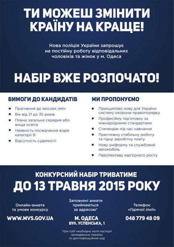 В Одессе начинается набор в новую полицию. Как попасть в ее ряды и что для этого необходимо? (фото) - фото 1