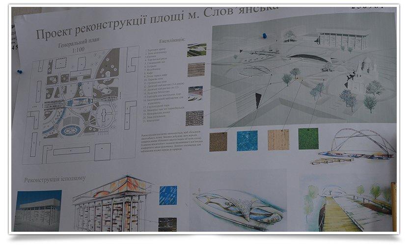 В Славянске реконструкция площади была показана глазами детей (фото) - фото 2