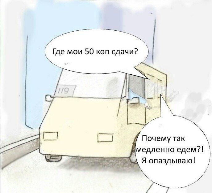 Типы днепропетровских маршрутчиков (иллюстрации) (фото) - фото 1