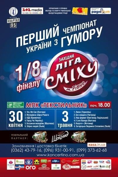 Перший чемпіонат України з гумору у Рівному (фото) - фото 1