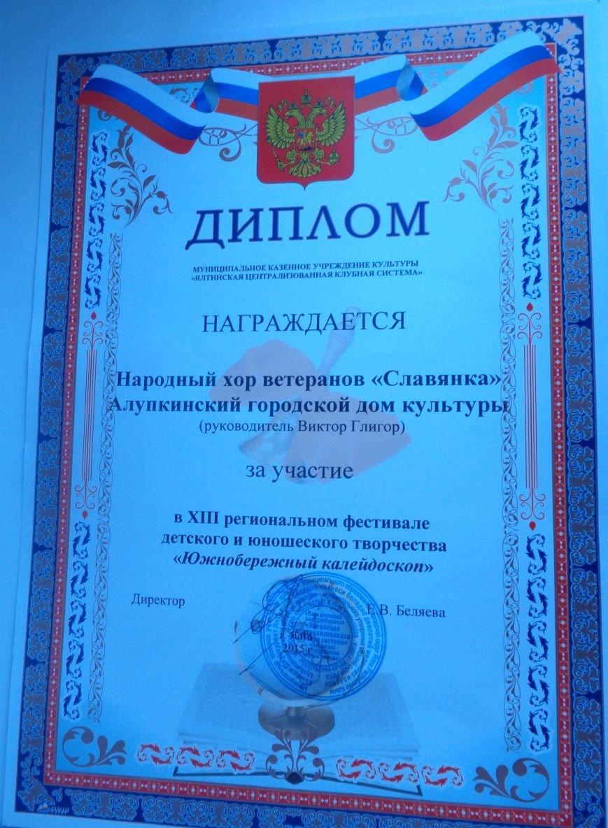 В Алупке прошел концерт, посвященный Дню Конституции Крыма (фото) - фото 1