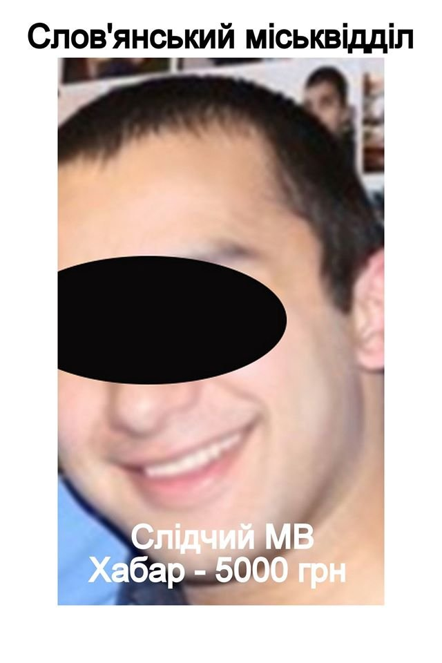 Опубликованы фото милиционеров-взяточников Донетчины, в своеобразном фотоколлаже отметился бывший сотрудник Славянского горотдела (фото) - фото 1