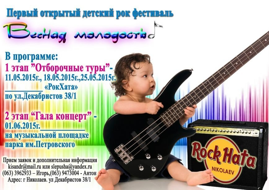 В Николаеве состоится детский рок-фестиваль (фото) - фото 1