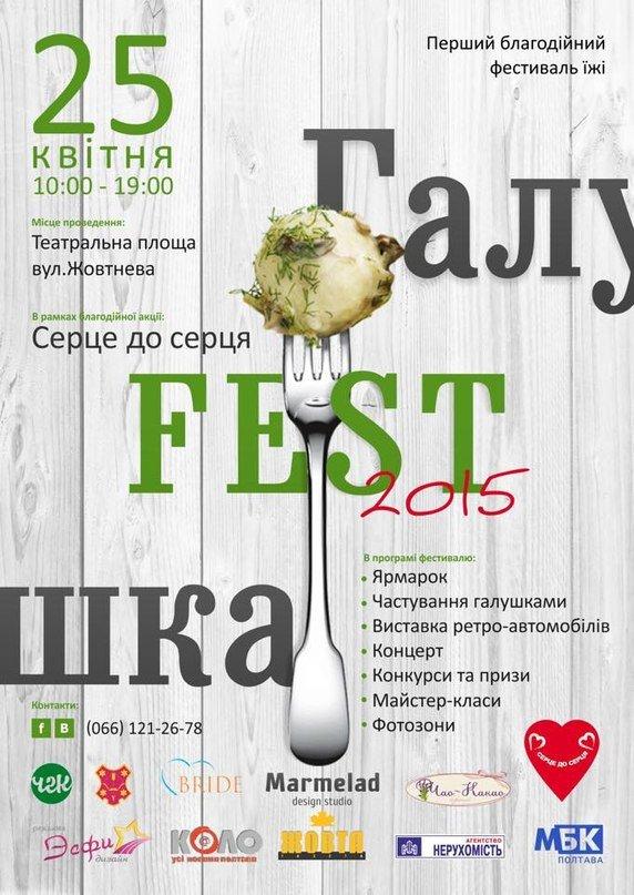 ГалушкаFest