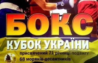 Склад пар першого дня Кубка України з боксу серед чоловіків