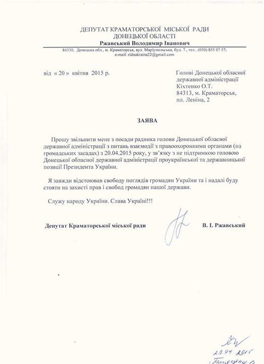 Советник губернатора Донетчины обвинил Кихтенко в отсутствии патриотизма и уволился (фото) - фото 1