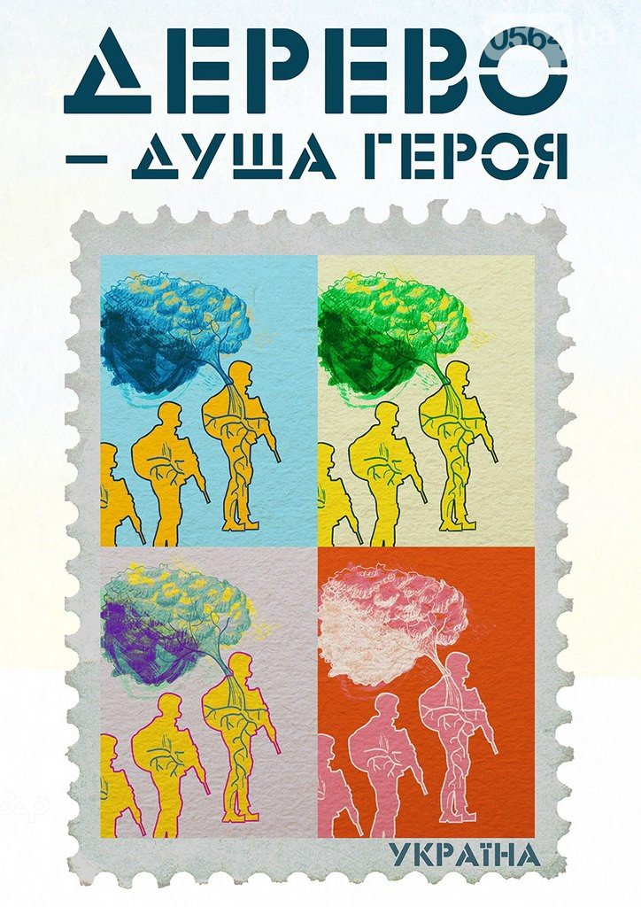 В память о погибших бойцах криворожане посадят деревья на «Аллее Героев» (ВИДЕО) (фото) - фото 1