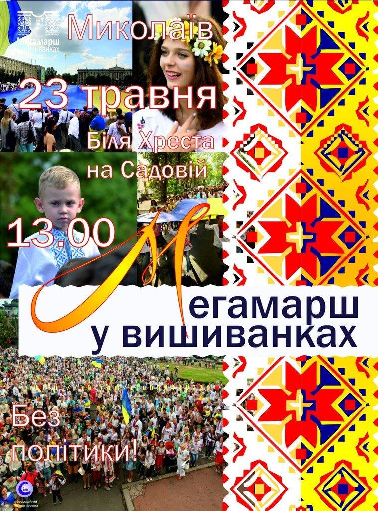В Николаеве состоится Мегамарш вышиванок (фото) - фото 1